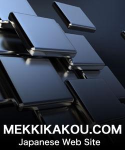 MEKKIKAKOU.COM Japanese Web Site